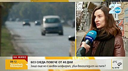 БЕЗ СЛЕДА: Повече от 40 дни издирват шофьора, убил колоездач в София