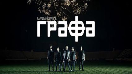 Графа - Стадион Българска Армия - 10.06.2020 (Official Promo)