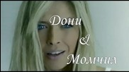 Дони И Момчил Твоите Очи