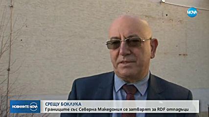 Границите със Северна Македония се затварят за RDF боклук