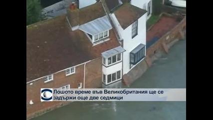 Лошото време във Великобритания ще се задържи още две седмици
