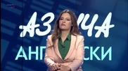 Аз уча английски език . Сезон 6, епизод 264 , Идиоми на български