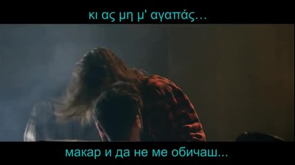 *бг Превод* Despina Vandi - Kane Kati (направи нещо)