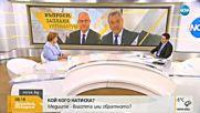 Менда Стоянова: Антон Тодоров носи лична отговорност за думите си