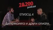 2&200podcast - Цецо и Орлин - Депресията и други опиати (еп.4)