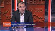 Как България да стане иновативна?