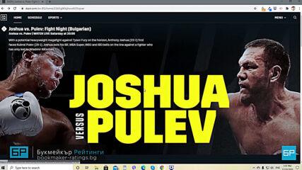 DAZN Регистрация / Как да се регистрирам в DAZN, за да гледам Джошуа - Кубрат Пулев I БР