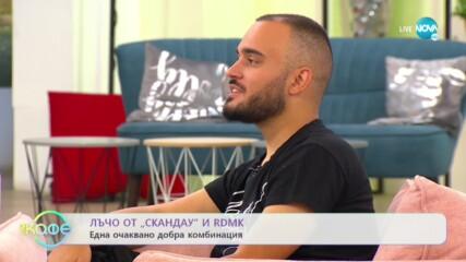 """""""На кафе"""" с Лъчо от """"СкандаУ"""" и RDMK (27.07.2021)"""