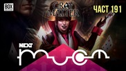 NEXTTV 035: Gray Matter (191) Пламен от Балканец