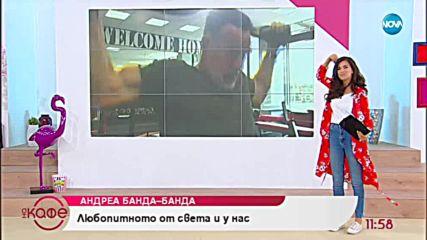 """Андреа Банда-Банда представя горещите новини от социалните мрежи - """"На кафе"""" (11.09.2018)"""