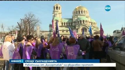 """СРЕЩУ СЪКРАЩЕНИЯТА: Работници от """"Булгартабак"""" на двудневен протест - обедна емисия"""
