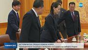 ИСТОРИЧЕСКА СРЕЩА: Президентът на Южна Корея прие сестрата на Ким Чен-Ун