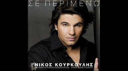 Жестока Гръцка Песен !!! Никос Куркулис - Без Теб