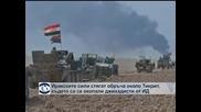 Иракските сили стягат обръча около Тикрит, където са се окопали джихадисти от ИД