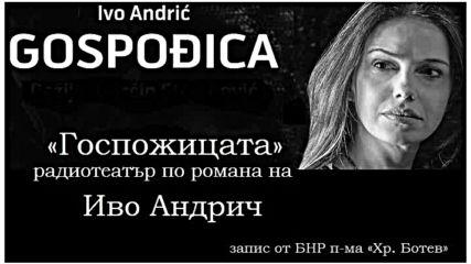 Иво Андрич - Госпожицата