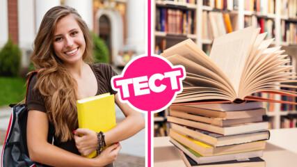 ТЕСТ: Ще се справиш ли с тези лесни въпроси от българската литература?