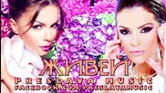 Преслава & Галена - Живей / Preslava & Galena - Jivey