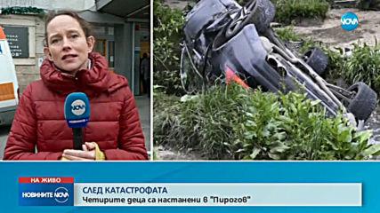 Кола помете 4 деца в София