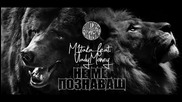 M1taka feat. Vladymoney - Не Ме Познаваш (audio Release)