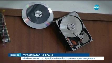 """""""промяната"""" превръща Враца в Силиконовата долина на България"""