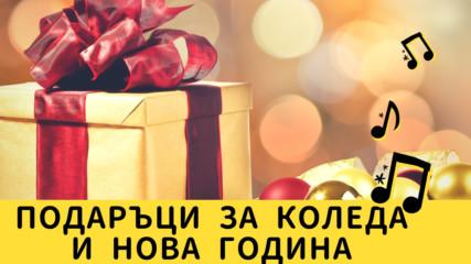 Подаръци за Коледа и Нова година