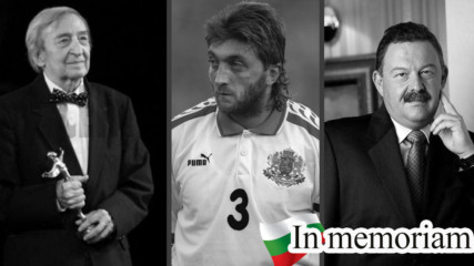 Българите, които загубихме през 2016-та