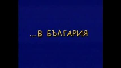 България В Европейският Съюз