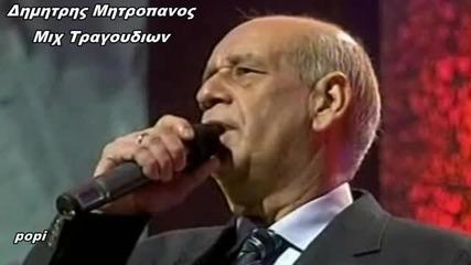 100% Гръцко - Димитрис Митропанос - Микс