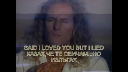 Michael Bolton - Said I Loved You...but I Lied - / Казах, че те обичам...но излъгах / - prevod