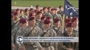 САЩ засилват охраната на базите си в Европа заради заплаха от терористични нападения