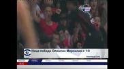 """Ница"" победи ""Олимпик Марсилия с 1:0"