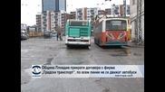 "Община Пловдив прекрати договора с фирма ""Градски транспорт"", по осем линии не се движат автобуси"
