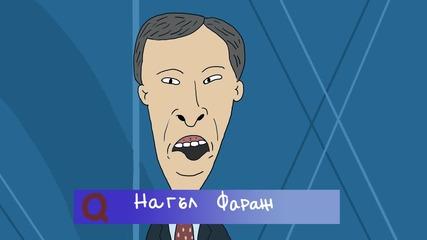 Пародия с думите на Nigel Farage за България