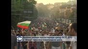 Десетки хиляди протестиращи срещу правителството превзеха  Цариградско шосе