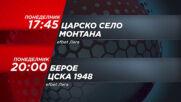 Царско село-Монтана 17.45 ч. и Берое - ЦСКА 1948 от 20.00 ч. на 17 август, понеделник по DIEMA SPORT