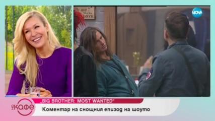 """""""На кафе"""" за номинациите на Я-Я – Big Brother: Most Wanted 2018"""