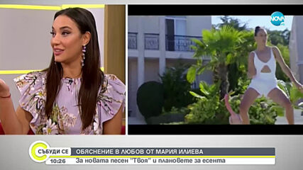 Мария Илиева с нова песен