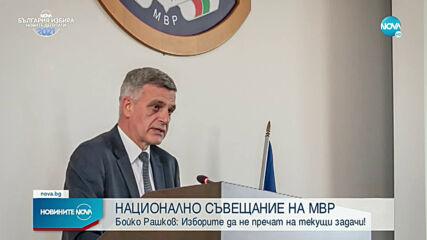 Бойко Рашков: Честните избори са приоритет