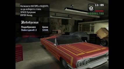 Grand Theft Auto San Andreas Епизод #5 Гаджето на Суит