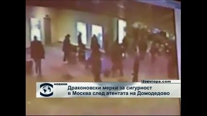 Драконовски мерки за сигурност в Москва след атентата на