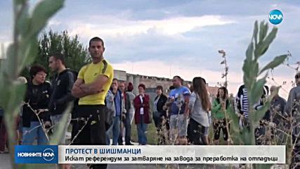 ПРОТЕСТ В ШИШМАНЦИ: Искат референдум за затваряне на завода за преработка на отпадъци