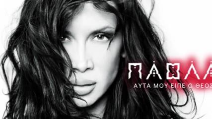 - Paola - Auta Mou Eipe O Theos Official Audio Release Hq
