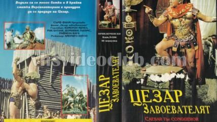 Цезар завоевателят (синхронен екип, дублаж на Ещтрела Видео, 1994 г.) (запис)
