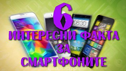 6 Интересни Факта за Смартфоните