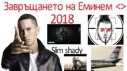 Завръщането на ЕМИНЕМ 2018 - Как slim shady затвори устите на всички
