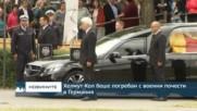 Хелмут Кол беше погребан с военни почести в Германия