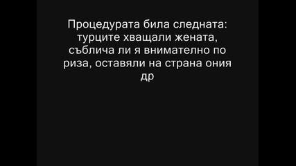 Клането във Батак..