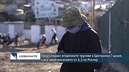 Продължават вторичните трусове в Централна Гърция, след земетресението от 6,3 по Рихтер
