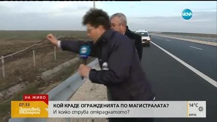 """Кой открадна защитната мрежа от магистрала """"Марица""""?"""