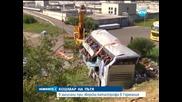 Девет загинали и 43 ранени при зверска катастрофа в Германия